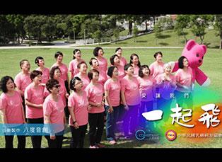 <媒體報導> 巴哈姆特|八度音創為乳癌病友製作主題曲「愛讓我們一起飛」