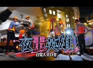 <合作專案> 全程製作!台灣電力主題曲「夜電英雄」