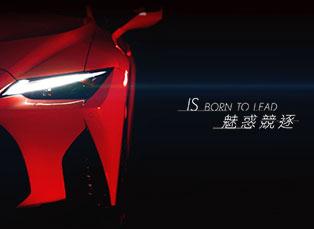 <合作專案> 音效製作!LEXUS All New IS「韋禮安 x Nike Chen 魅惑競逐」