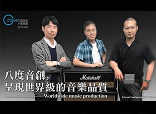 Octave music 八度音創服務正式上線!