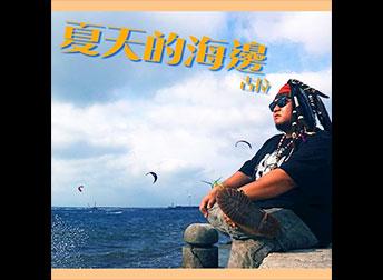 為原住民YouTuber古拉VLos製作最新單曲「夏天的海邊」
