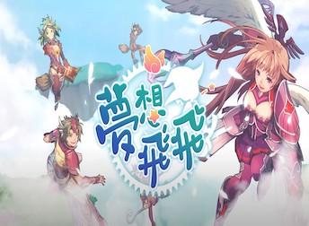<合作專案> 全程製作!DiGeam 掘夢網童話冒險MMORPG《夢想飛飛》主題曲「我要飛」