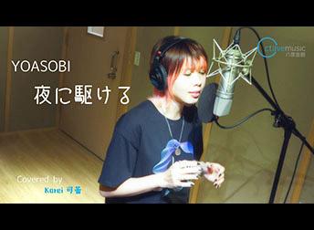 <合作專案> 歌手可蕾Karei錄音翻唱製作「YOASOBI - 夜に駆ける」