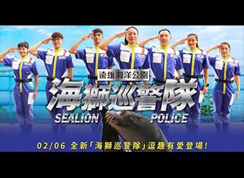 <合作專案> 全程製作!遠雄海洋公園新年度最大檔『海獅巡警隊』主題曲